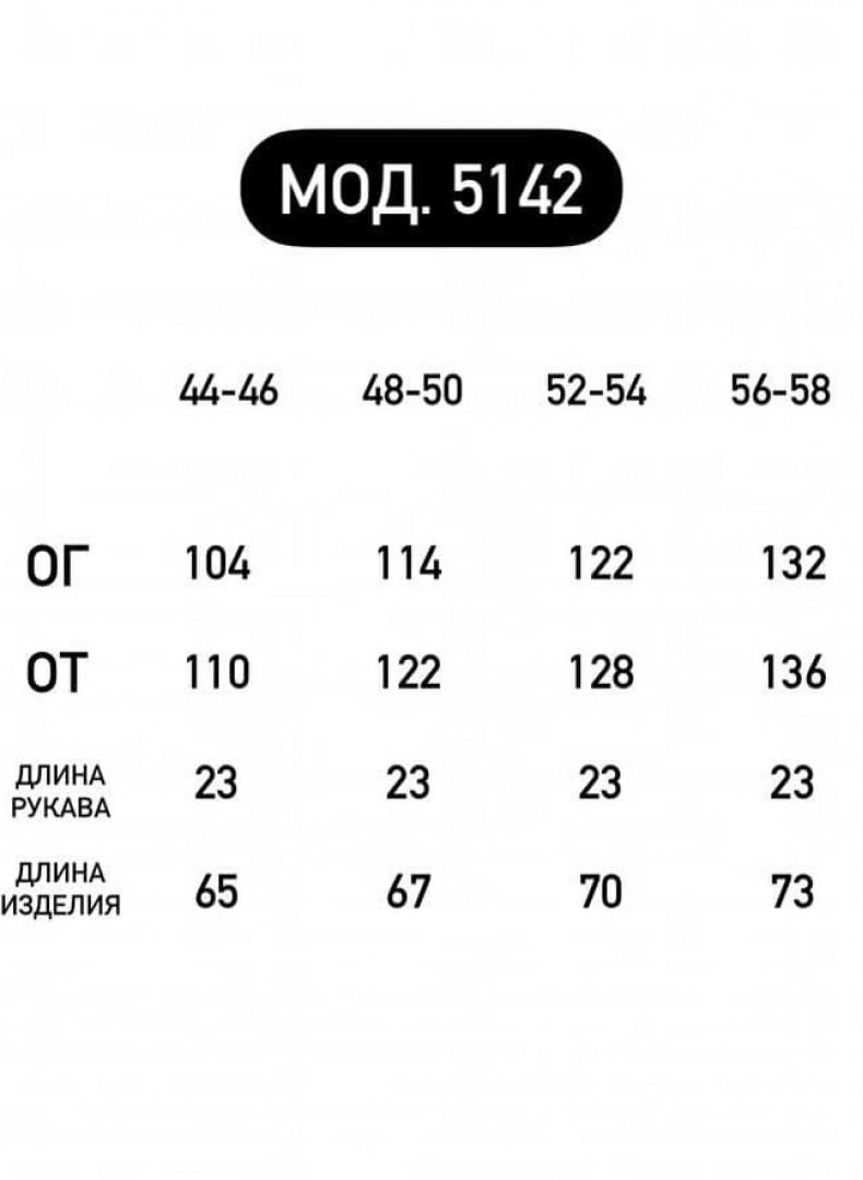Футболка №1510-5142