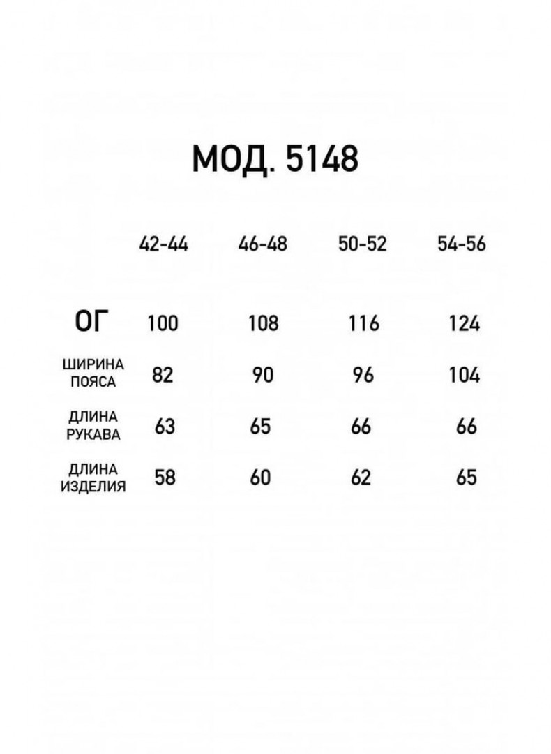 Бомбер №1510-5148