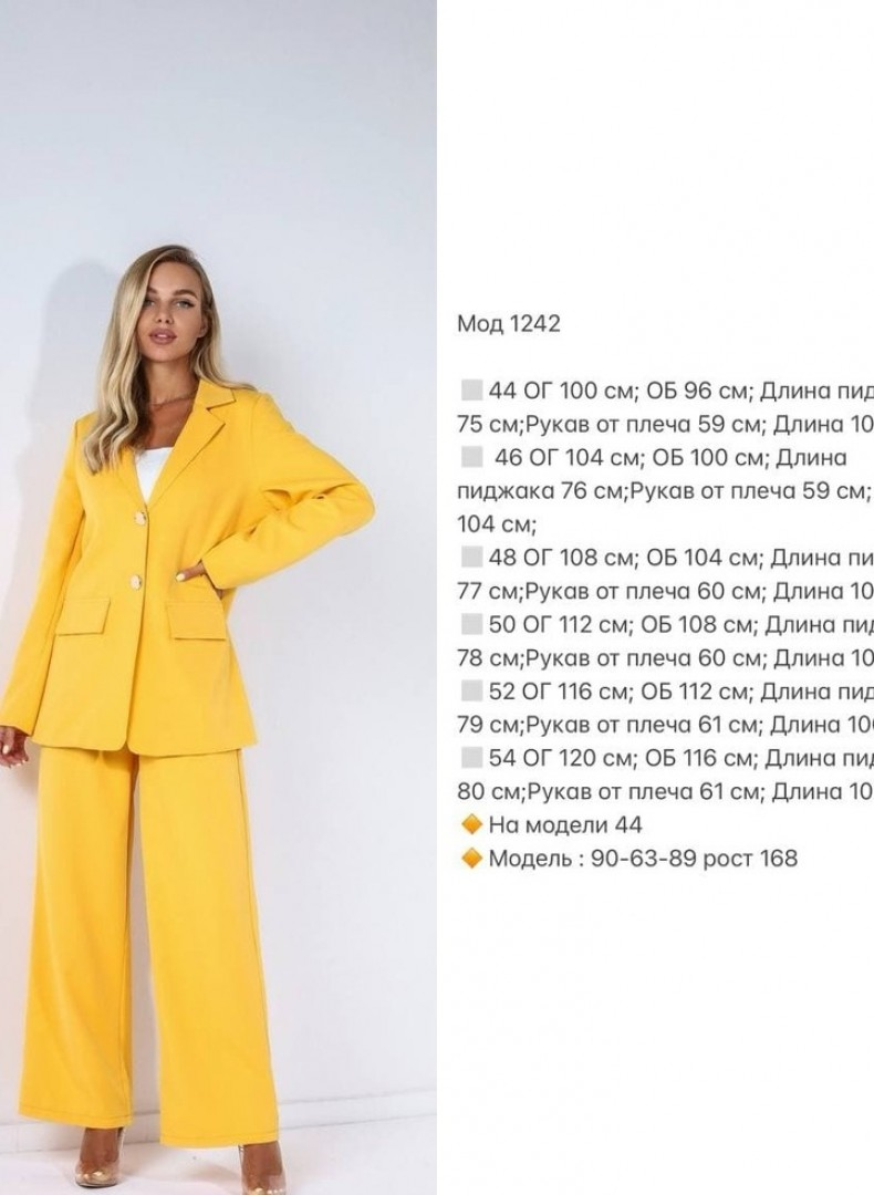 Костюм №4793-1242